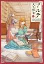 【コミック】アルテ(11)の画像