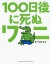 【コミック】100日後に死ぬワニの画像