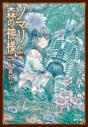 【コミック】ソマリと森の神様(5)の画像