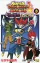 【コミック】スーパードラゴンボールヒーローズ 暗黒魔界ミッション!(3)の画像