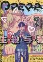 【コミック】OPERA(76) Museの画像