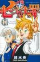 【コミック】七つの大罪(41) 通常版の画像
