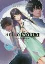 【コミック】HELLO WORLD(2)の画像