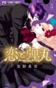【コミック】恋と弾丸(5)の画像