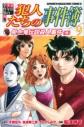 【コミック】金田一少年の事件簿外伝 犯人たちの事件簿(9)の画像