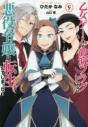 【コミック】乙女ゲームの破滅フラグしかない悪役令嬢に転生してしまった…(5) 通常版の画像