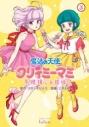 【コミック】魔法の天使クリィミーマミ 不機嫌なお姫様(3)の画像