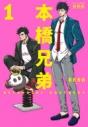 【コミック】新装版 本橋兄弟(1)の画像