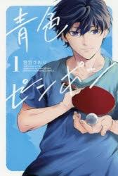 【コミック】青色ピンポン(1)