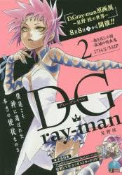 【コミック】D.Gray-man(2) 巻き戻しの街/孤城の吸血鬼