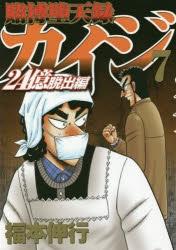 【コミック】賭博堕天録カイジ 24億脱出編(7)