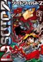 【コミック】ゾイドワイルド2(2)の画像