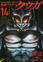 【コミック】仮面ライダークウガ(14)の画像