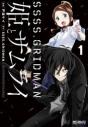 【コミック】SSSS.GRIDMAN 姫とサムライ(1)の画像