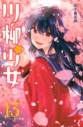 【コミック】川柳少女(13)の画像