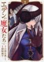 【コミック】エデンの魔女たち(2)の画像