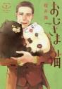 【コミック】おじさまと猫(5)の画像