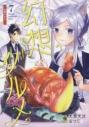 【コミック】幻想グルメ(7)の画像