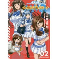 【コミック】メンタルモデル・リサーチ(2)