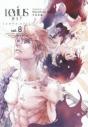 【コミック】Levius/est(8)の画像