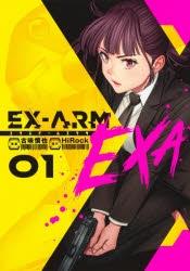 【コミック】EX-ARM EXA エクスアームエクサ(1)