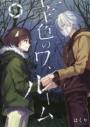 【コミック】幸色のワンルーム(8)の画像