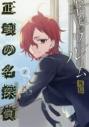 【コミック】幸色のワンルーム 外伝 正壊の名探偵(2)の画像