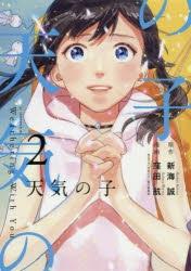 【コミック】天気の子(2)