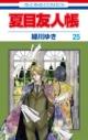 【コミック】夏目友人帳(25) 通常版の画像