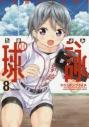 【コミック】球詠(8)の画像