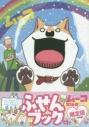 【コミック】いとしのムーコ(16) ふせんブック付き限定版の画像