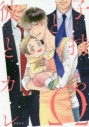 【コミック】子持ちΩと彼とカレの画像