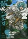 【コミック】錆喰いビスコ(2)の画像