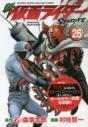 【コミック】新 仮面ライダーSPIRITS(26) 特装版の画像