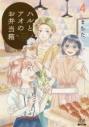 【コミック】ハルとアオのお弁当箱(4)の画像