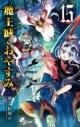 【コミック】魔王城でおやすみ(15)の画像