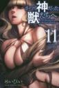 【コミック】かつて神だった獣たちへ(11)の画像