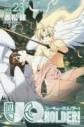 【コミック】UQ HOLDER!(23)の画像