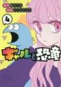 【コミック】ギャルと恐竜(4)の画像