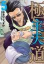 【コミック】極主夫道(5)の画像