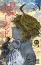 【コミック】約束のネバーランド(19)の画像