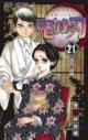 【コミック】鬼滅の刃(21) 通常版の画像