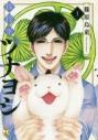【コミック】猫将軍ツナヨシ(1)の画像