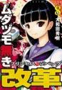【コミック】ムダヅモ無き改革 プリンセスオブジパング(8)の画像