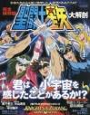 【ムック】聖闘士星矢 大解剖の画像