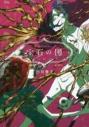 【コミック】宝石の国(11) 通常版の画像