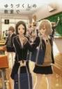 【コミック】ゆりづくしの教室で(1)の画像