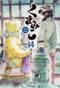 【コミック】くまみこ(14)の画像