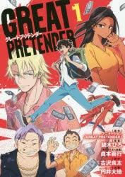 【コミック】GREAT PRETENDER(1)