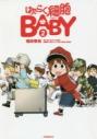 【コミック】はたらく細胞BABY(2)の画像